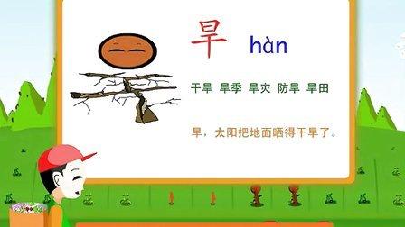 盾旱煮—幼儿学汉字的笔画视频