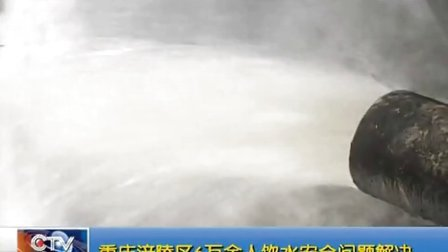 重庆涪陵区6万余人饮水安全问题解决 130129早新闻