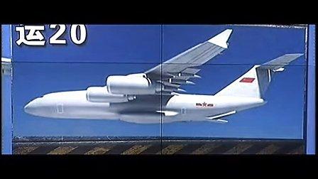 运-20代号鲲鹏 最大起飞重量200多吨