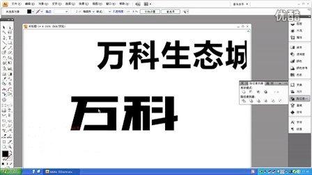 """""""万科生态城""""字体设计视频"""