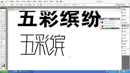"""""""五彩缤纷""""字体设计视频"""
