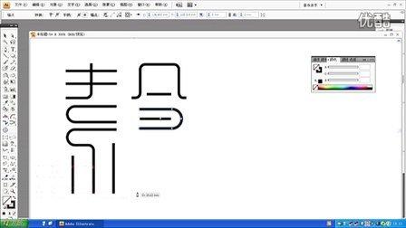 """""""素食馆""""字体设计视频"""