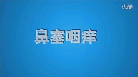 """""""金感欣""""感冒药TVC广告"""