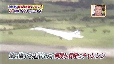 世界まる見え!テレビ 絶体絶命SP - 13.01.28