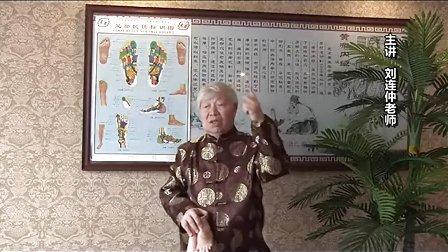 刘连仲老师《足部无痛触诊调理实用技术培训》教学片