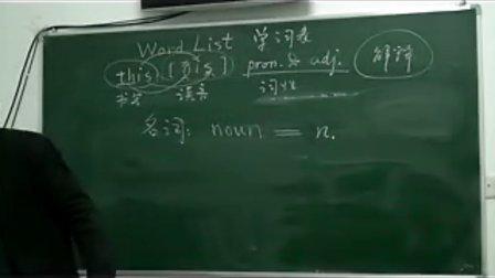最牛老韩英语教学课堂第12天二