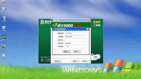 速达5000:续费教程 山西速达软件5000培训400-0351-286