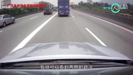 新车评网安全驾驶培训课程(六)真实道路驾驶安全