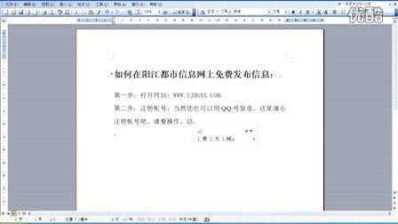 如何在阳江都市信息网免费发布供求信息视频