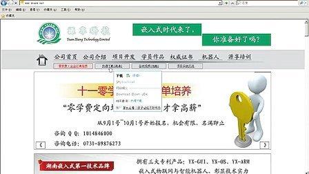 零基础学会ARM嵌入式开发-培训视频-第二讲_刘凯老师ARM视频教程_标清