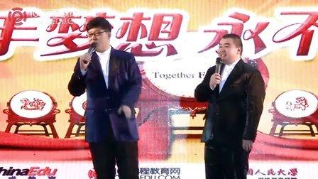2013年弘成集团年会-101远程教育