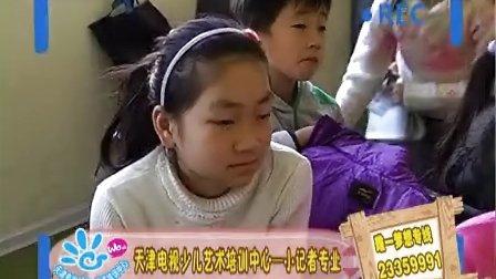 天津电视少儿艺术培训中心专业介绍   小记者专业