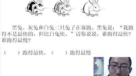 小学一年级趣味数学题_兔子赛跑