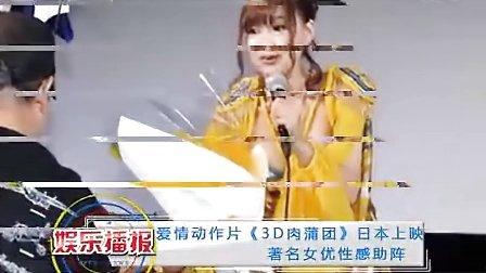 娱乐-0716-爱情动作片《3D肉蒲团》日本上映.著名女优性感助阵