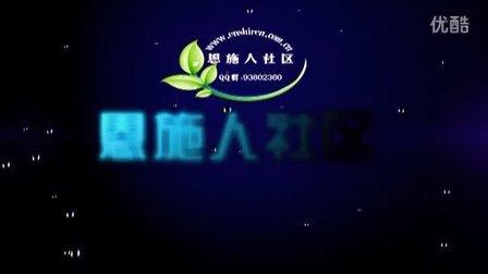 恩施社区开场片花 ENSHIREN.COM.CN
