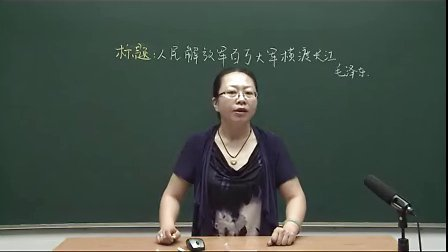 新闻两则(一) 人民解放军百万大军横渡长江