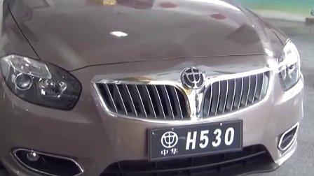 中华汽车H530