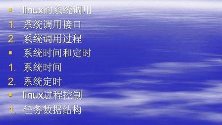0302 (第三章)linux内核体系结构(第二节)