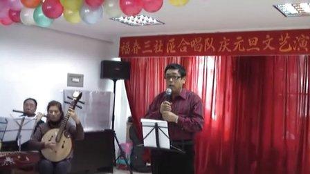 辽宁省丹东市振兴区福春三社区合唱团迎新年联欢会(下)