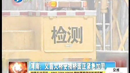 河南:义昌大桥受损桥面正紧急加固     新闻2100   130203