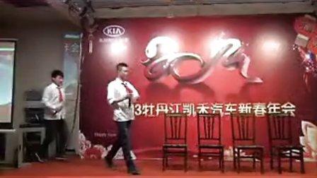 牡丹江东风悦达起亚凯禾4S店2013年会下集