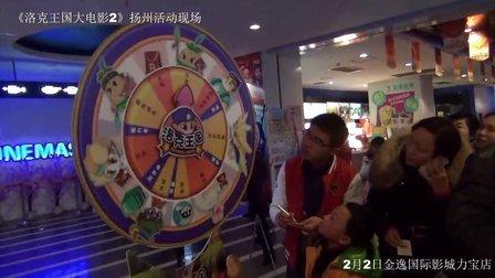 《洛克王国大电影2》--扬州金逸国际影城2月2日
