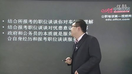 2013上海面试专业专项考情深度解读--刘彦