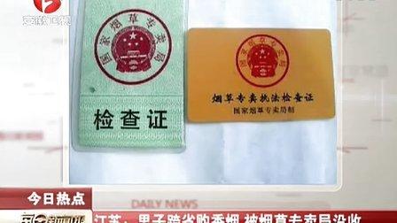 江苏:男子跨省购香烟  被烟草专卖局没收[每日新闻报]