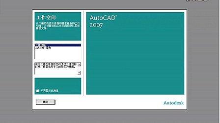 2007AUTO CAD视频教程1 标清