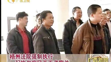 梧州法院强制执行一起农民工工资 20130204 广西新闻