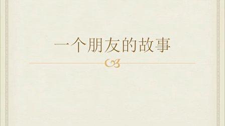 女语者(自然男人之道) 004 敞开你的心去生活,即使这样会很痛