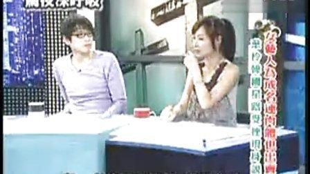 惊夜深呼吸:女艺人为成名连肉体也出卖?!(4-5)20101102
