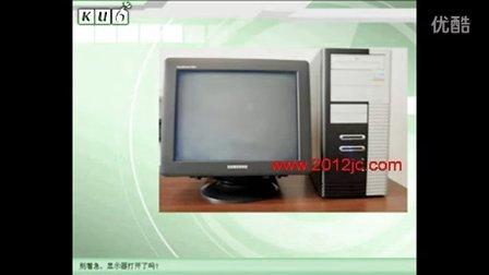 新手学电脑视频教程03