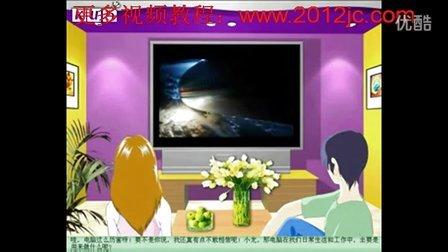 新手学电脑视频教程01