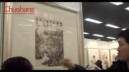赵雷出席出山名家汇艺术盛典