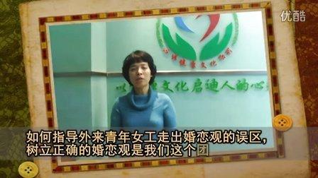"""""""集思公益,幸福广东""""支持妇女计划-外来青年女工婚恋问题的辅导与咨询"""