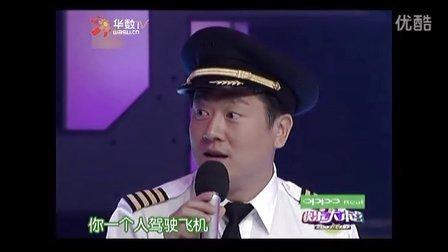 陈玮环球飞行视频剪辑 - 深圳商翔重工年夜饭 - 2013-1-30