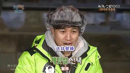 [韩饭之家CRU]2天1夜.season2.E47.130203.KO_CN