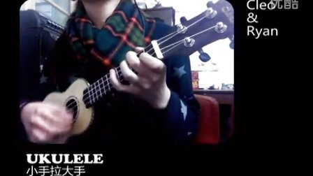 UKULELE Cover 小手拉大手 by Cleo and Ryan