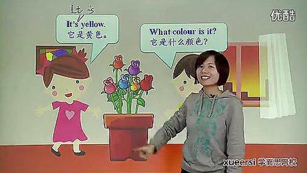 第6讲颜色  学而思小学英语口语一级教学视频