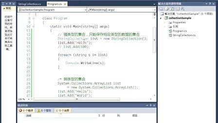 思胜.net高级培训core-59-三种类型的集合-强类型-特定-泛型
