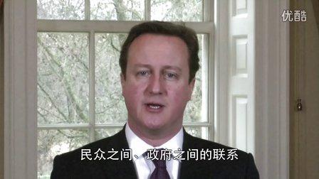 英国首相卡梅伦新春贺词