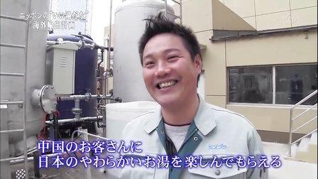 ガイアの夜明け【ニッポンの快適空間を世界に!】 - 13.02.05