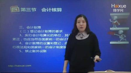 孙文静2013嗨学会计从业法规与道德第一章 会计法律制度2
