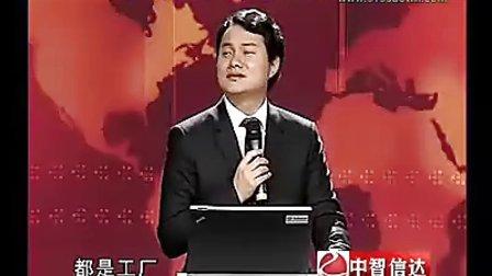 马瑞光-连锁经营新模式-决胜篇09