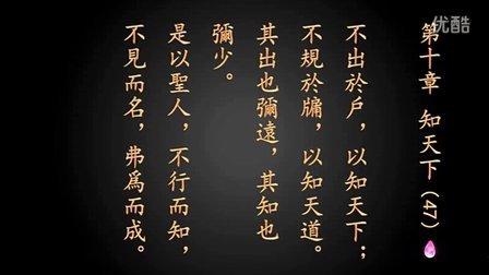 《老子·德道经》 - 【第10章·知天下】