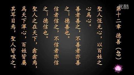 《老子·德道经》 - 【第12章·德善】
