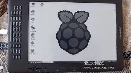 用Kindle DXG 的电子纸屏幕 当做 Raspberry Pi的显示器