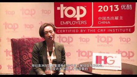 洲际酒店集团——2013中国杰出雇主01