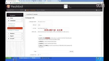 第二讲 诱导页 - YeahMobi新版追踪系统Yeahtool教程